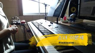 [K-Pop/1988 OST] 소녀(Girl) - 이문세(Lee, Moon-Sae) Piano Cover by Pianissimo 피아니시모