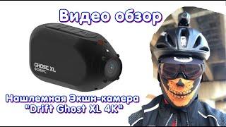 """Нашлемная Экшн-камера """"Drift Ghost XL 4K"""". Видео"""