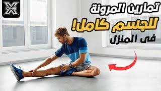 افضل تمارين المرونة والليونة للجسم كامل Flexibility Exercises