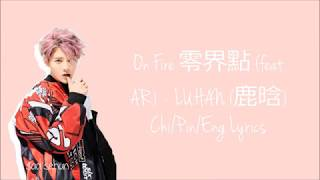Luhan (鹿晗) - On Fire (零界點) (feat. AR) (Color Coded Chi-Pin-Eng Lyrics)
