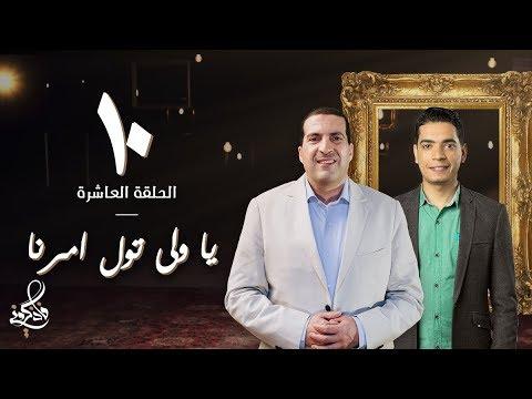 العرب اليوم - شاهد: عمرو خالد يُؤكّد أن من كان الله وليه لا يستطيع أحد إيذائه