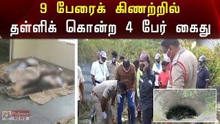 மயக்க மருந்து கலந்து 9 பேரைக் கிணற்றில் தள்ளிக் கொன்ற 4 பேர் கைது