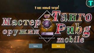 """PUBG MOBILE -  ДОСТИЖЕНИЕ """"МАСТЕР ОРУЖИЯ"""""""