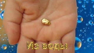 Золото из воды (невероятный эксперимент, ловим свободные молекулы золота)