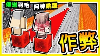 Minecraft 不喝藥水【合法作弊】😂 !! 跳超過【50格距離】!! 8種【黑魔法】使用方式 !! 全字幕