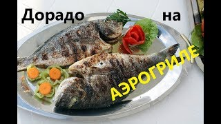 Рыба Дорадо на гриле!(Аэрогриле) Рецепты с кухни 1.