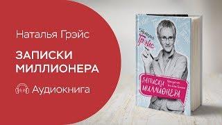 Записки миллионера. Аудио книга про деньги. Наталья Грэйс