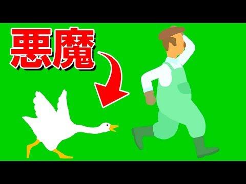 , title : 'ガチョウになって農園を荒らしまくるゲームが面白すぎる【Untitled Goose Game】