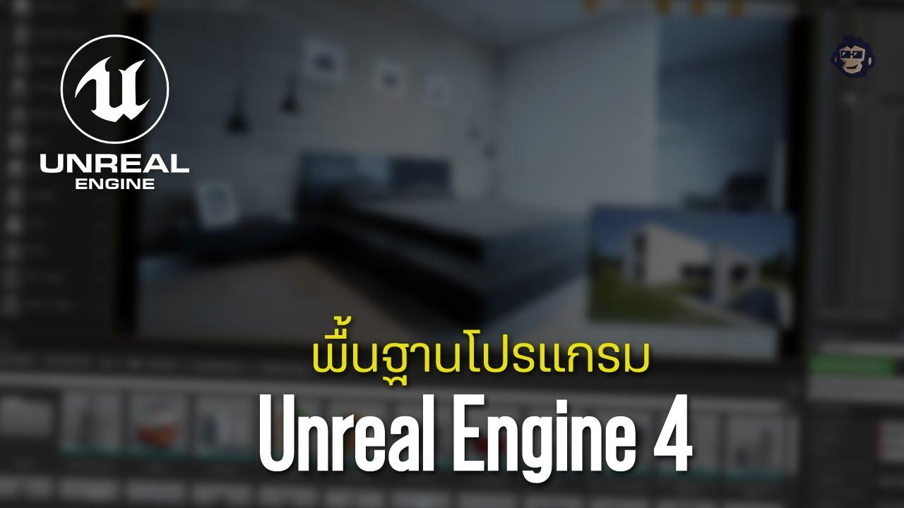 Unreal Engine 4 พื้นฐานสำหรับมือใหม่
