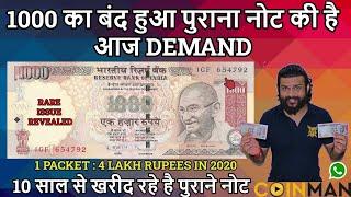 1000 का बंद हुआ पुराना नोट की है आज DEMAND | 4 लाख  में बिक रहा है | 1000 Rs Old Demonetized note