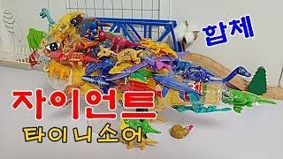 합체! 거대 자이언트 공룡메카드 타이니소어 장난감 만들기