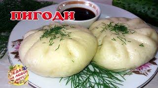 Вкусные ПИРОЖКИ с Мясом и капустой | ПИГОДИ по-корейски
