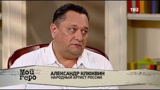 Александр Клюквин. Мой герой