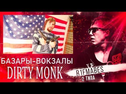 БАЗАР-ВОКЗАЛ:В гостях DIRTY MONK