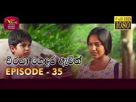 Weeraya Gedara Awith   වීරයා ගෙදර ඇවිත්   Episode - 35   2019-05-26   Rupavahini TeleDrama