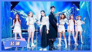 【创造营 CHUANG2020】 【Stage】冰雪女王降临!张云龙助阵《Ice Queen》希林开场弹舌超飒