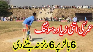 Umar Save 6 Runs in Last Over Outstanding Over in Cricket History