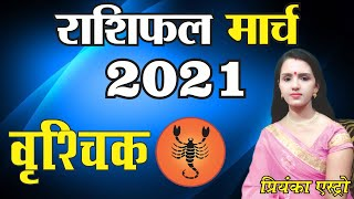 VRISHCHIK Rashi– SCORPIO | Predictions for MARCH - 2021 Rashifal| Monthly Horoscope | Priyanka Astro