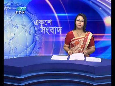11 PM News || রাত ১১টার সংবাদ || 15 June 2021 || ETV News
