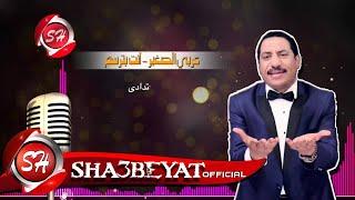 تحميل اغاني عربى الصغير اغنية قلوب حصريا على شعبيات Araby Elsoghir 2olob MP3