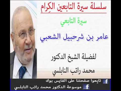 قصة التابعي سيدنا سعيد بن جبير للدكتور محمد راتب النابلسي