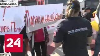 Из гранатомета - по консульству: польская община во Львове перекрывает трассу
