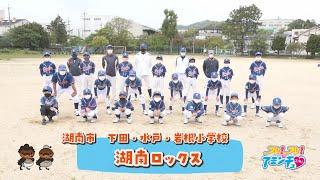 湖南市で野球をするなら!「湖南ロックス」湖南市 下田・水戸・岩根小学校