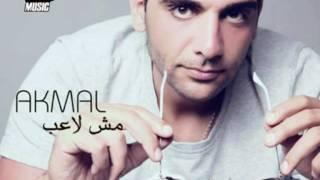 تحميل اغاني مجانا Akmal T'eibt Khalas أكمل تعبت خلاص