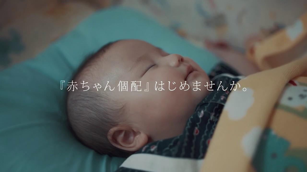 宅配「個配料無料」篇(15秒)