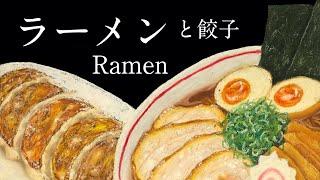 ラーメンと餃子【サンプル制作】 (30cm×45cm)