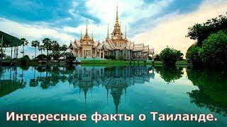 Королевство Таиланд — гостеприимная земля, неофициальным названием которой является «Страна улыбок». В последние годы Таиланд стал одним из наиболее популярных туристических направлений в мире — здесь все желающие могут не только