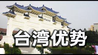 在韩国看台湾的优势非常明显,很多台湾人却不知道,台湾有个很大的问题,台湾人也不知道