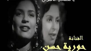 تحميل اغاني حورية حسن / يا مصحي الأشواق MP3