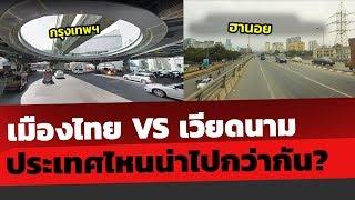 """คอมเมนต์ชาวเวียดนาม-เมื่อเจอคำถาม """"ฉันควรไปเมืองไทย หรือ เวียดนาม?"""" ส่องคอมเมนต์ชาวโลก"""