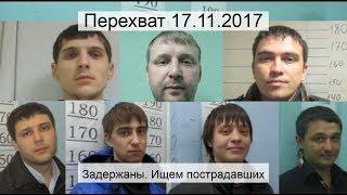 Перехват 17.11.2017 Задержаны. Ищем пострадавших