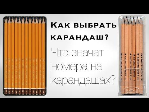 Маркировка Карандашей для Рисования / Как выбрать Карандаш