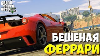 ГТА 5 моды на машины  Ferrari 458 Mansory БЕШЕНАЯ ФЕРРАРИ