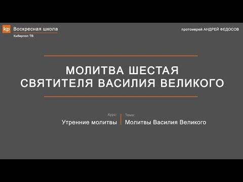 Утренние молитвы: шестая молитва Василия Великого