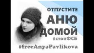 Сволочати отпустите Аню Павликову