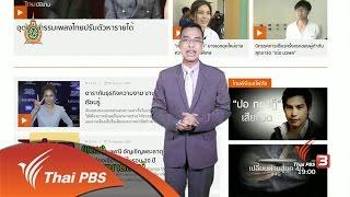 ข่าวค่ำ มิติใหม่ทั่วไทย - ภาษาหน้าจอ : DAM