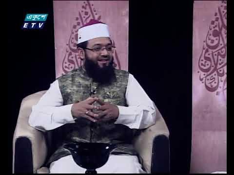 Islami Jiggasha || ইসলামী জিজ্ঞাসা || 10 September 2021 || ETV Religion