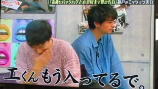 クロニクル錦戸と斎藤工のBL♡
