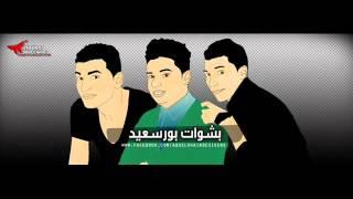 بـشوات بورسعيد & مغرور عايز يحكها