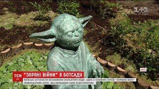 В Київському ботсаду з'явився Йода