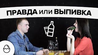 Правда или выпивка#8 - Свидание вслепую (Настя и Влад)