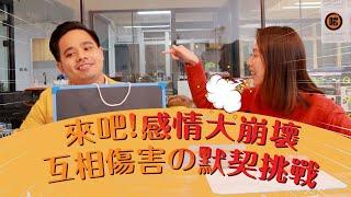 (芊蕙子Vlog)感情大崩壞:互相傷害の默契大考驗