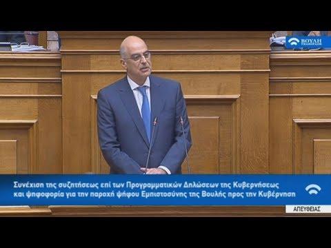 Ομιλία στη Βουλή του Υπουργού Εξωτερικών κ. Ν. Δένδια