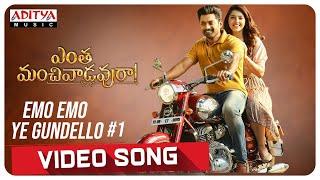 Emo Emo Ye Gundello Video Song #1| Entha Manchivaadavuraa | Kalyan Ram | Gopi Sundar