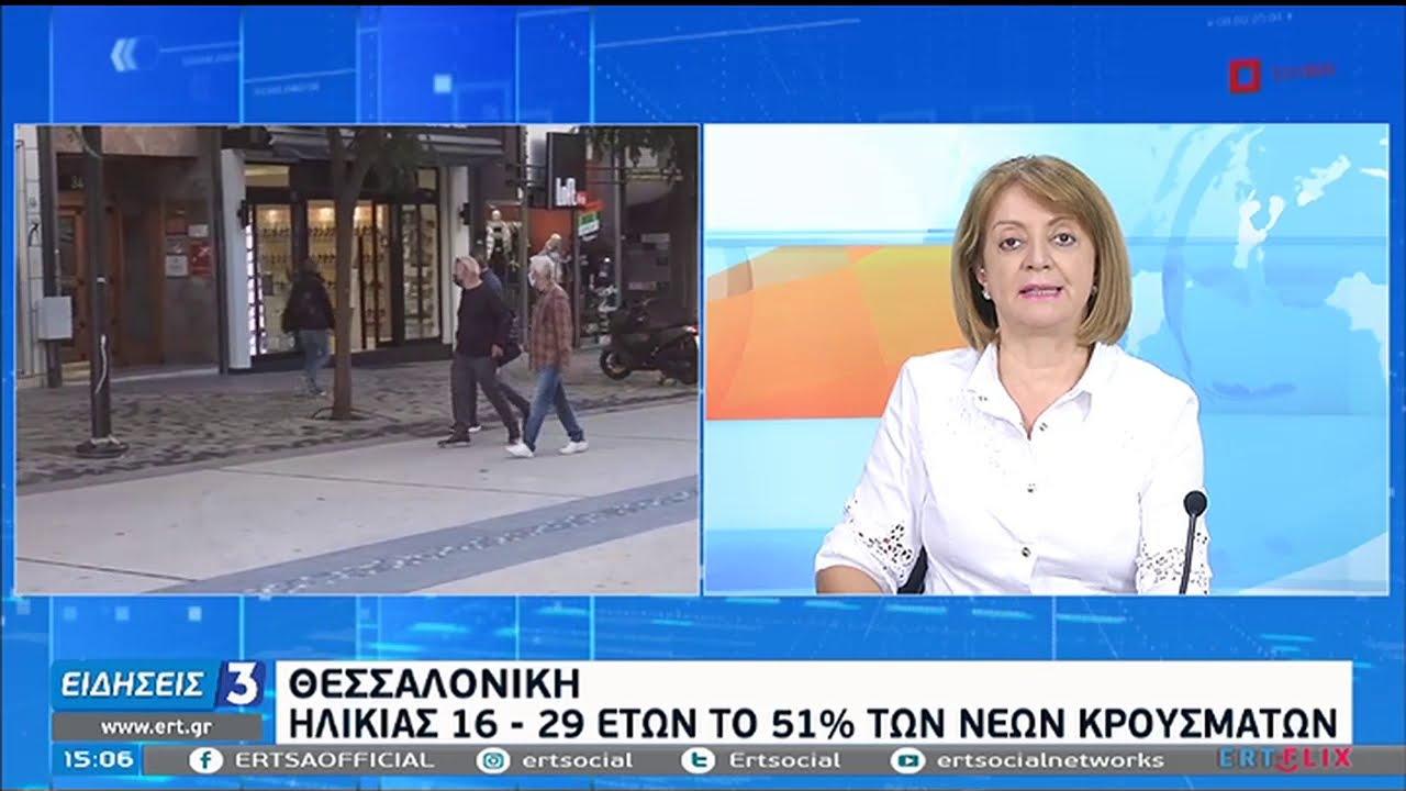 Κορωνοϊός   Από σήμερα σε ισχύ τα νέα μέτρα   24/10/2020   ΕΡΤ