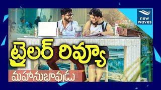 Mahanubhavudu Theatrical Trailer Review   Sharwanand